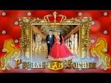 Царское сватовство Руслана и Богини Одесса-Херсон