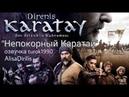 Непокорный Каратай / Direnis Karatay turok1990