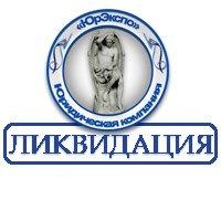 """Ликвидация и регистрация фирм Компания """"ЮрЭкспо"""""""