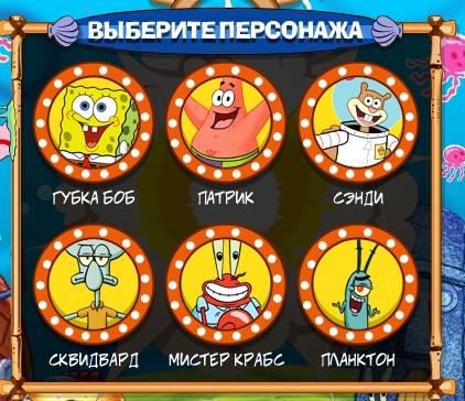 Gubka bob web box ru