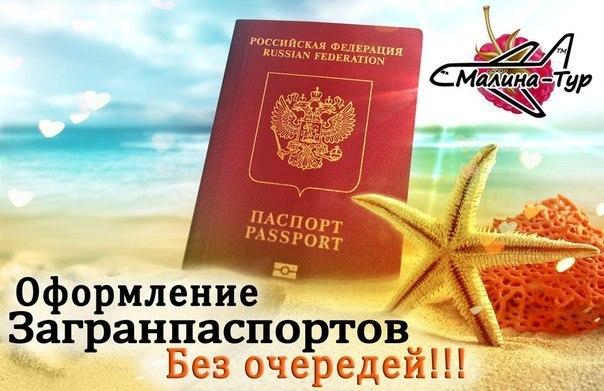 Мои документы оформление загранпаспорта приветствовали
