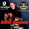 """9 октября - Алекс Поляков - клуб """"Книги и Кофе"""""""