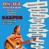8 марта - бабРОК 2014 в Шоколадной Фабрике!