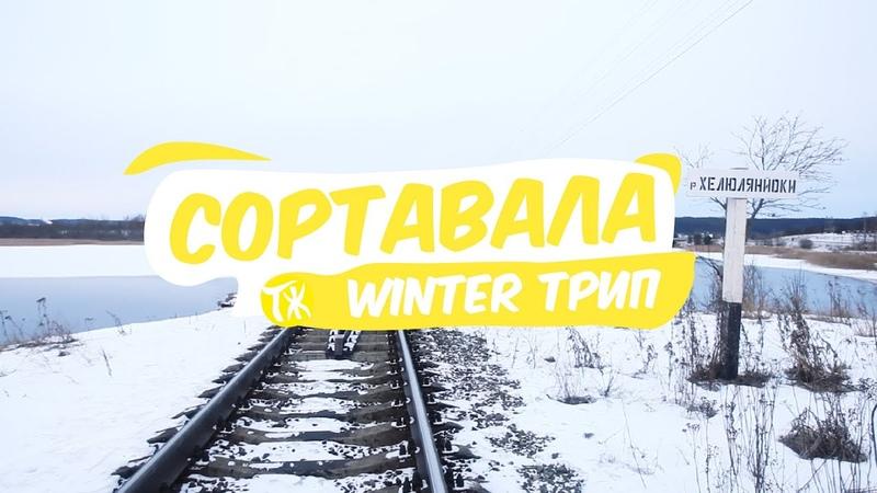 Сортавала - Winter Трип