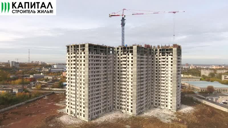ЖК ЯРКИЙ на Зубковой Ход строительства Октябрь 2018 Капитал строитель жилья