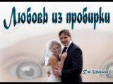 Любовь из пробирки (2013) Смотреть фильм онлайн