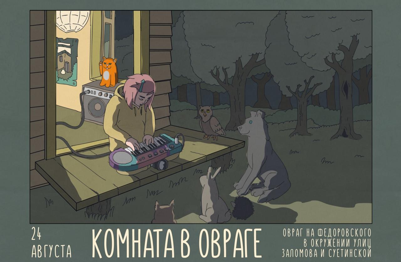 Афиша Нижний Новгород Фестиваль музыки и искусств «Комната в овраге»