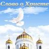 Слово о Христе от Ярославской области