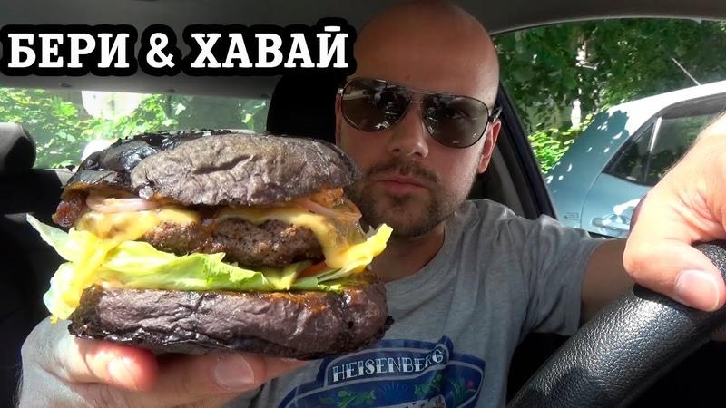 БЕРИ ХАВАЙ Бургерная в Егорьевске Лучше чем у Тимати