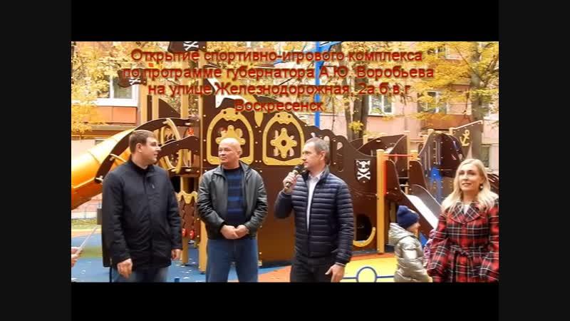 В минувшую субботу на улице Железнодорожной открыли детский игровой комплекс по программе Губернатора Андрея Юрьевича Воробьева