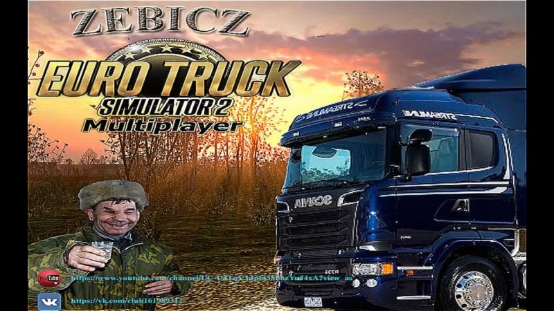 Николай Лапухин - live Прямая трансляция пользователя ZebicZ Euro Truck Simulator 2