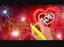 Рисованная видео-открытка «Салют Любви» от Студии дизайна «Катя-Кэт».