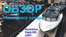 Первый обзор нового катера NorthSilver Eagle 655 Норд Сильвер Игл 655 кабин