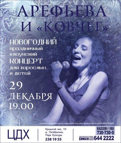 """Концерт Ольги Арефьевой и группы """"Ковчег"""" для взрослых и детей."""