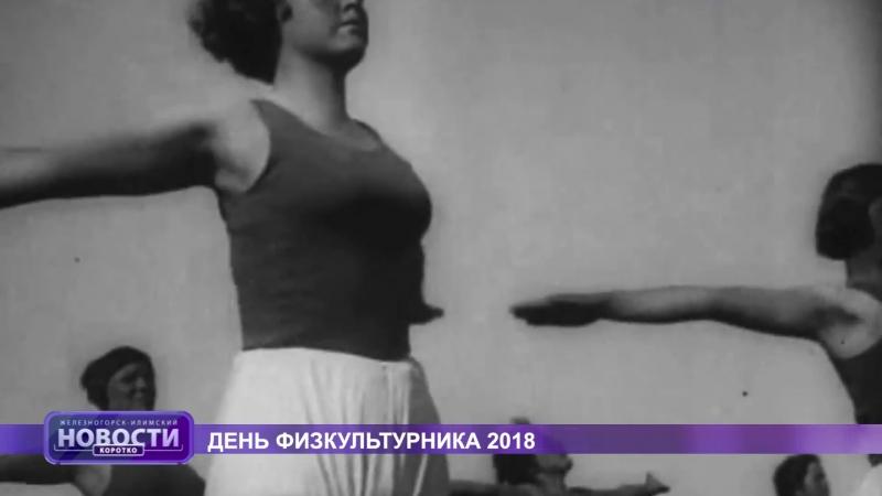 Железногорск-Илимский НОВОСТИ КОРОТКО от 23.08.2018