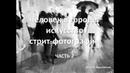 Человек в городе: искусство стрит-фотографии, часть 2