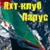 Федерация парусного спорта г. Краснодар
