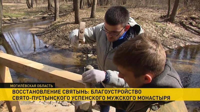 Волонтёры БРСМ помогли благоустроить территорию Пустынского мужского монастыря