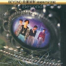 Beyond альбом Beyond Ming Yun Pai Dui [Chao Yue Shi Dai Ji Nian Ban]
