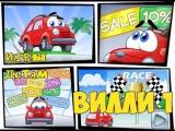 Мультик ИГРА для детей - Машинка ВИЛЛИ Спешит на гонку. Красная машинка Вилли Wheely (1 серия)