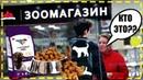 ПОКУПАЮ КОРМ ДЛЯ ХЕЙТЕРОВ ПРАНК В МАГАЗИНЕ 2