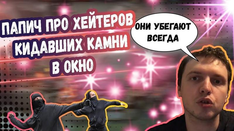 ПАПИЧ НАШЁЛ ХЕЙТЕРОВ КИДАВШИХ КАМНИ В ОКНО   КУДЕС RAGE