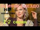 ОСИНОЕ ГНЕЗДО 1-2 СЕРИЯ в HDкачестве новинка 2017