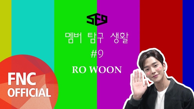 180922 Member Quest 9 Rowoon