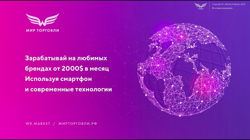 Свежая презентация проекта Мир Торговли (2019)