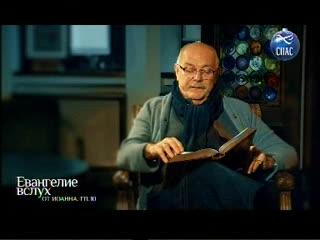 Евангелие вслух... Читает Никита Михалков