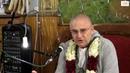 16.10.18. Е.М. Прабхавишну прабху. Ч.Ч. Мадхья лила. Гл 7. Новорссийск