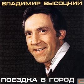Владимир Высоцкий альбом Поездка в город