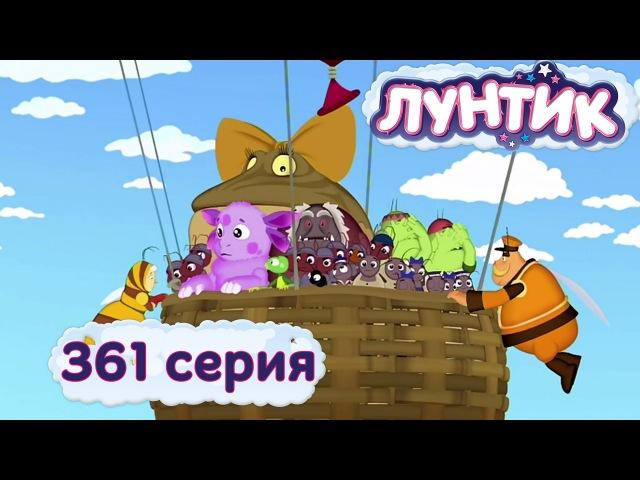Лунтик и его друзья 361 серия Землетрясение