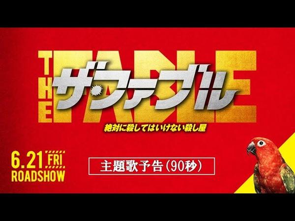 岡田准一主演『ザ・ファブル』主題歌予告(90秒)