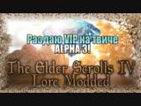 Alpha 3 OUT. Раздаю VIP на твиче! TES IV Lore Modded - 2019 сборка Oblivion