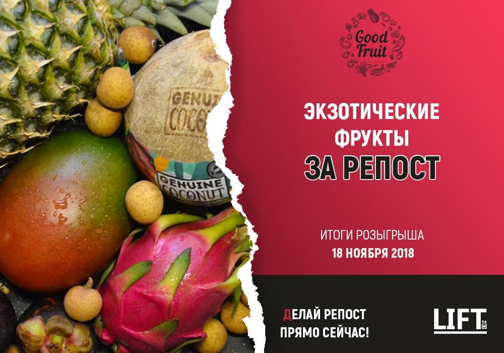 Афиша Калуга ФРУКТЫ В ПОДАРОК