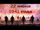22 июня 1941 года Начало Великой Отечественной войны