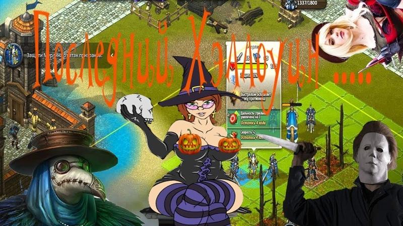 Рыцари:Битва Героев:Последний Хеллоуин Фильм-Обзор Тыквенная эпидемия
