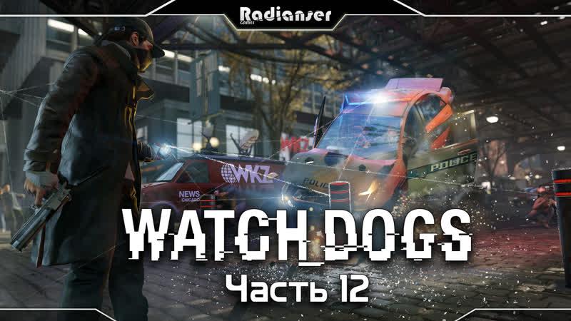 Watch Dogs: Незваный гость, 12