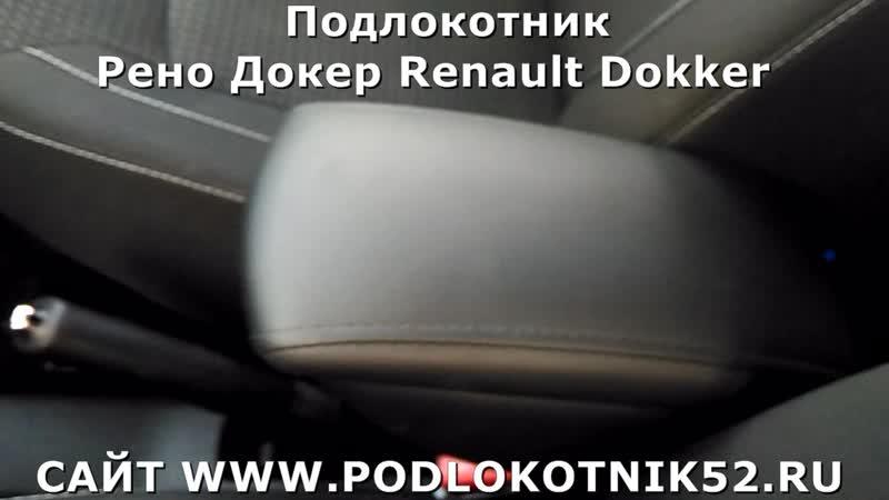 Подлокотник Renault Dokker Рено Докер