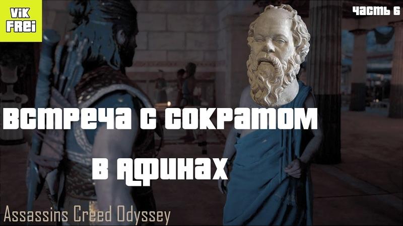 Assassin's Creed Одиссея. Полное прохождение. Часть 6. Приключения в Афинах