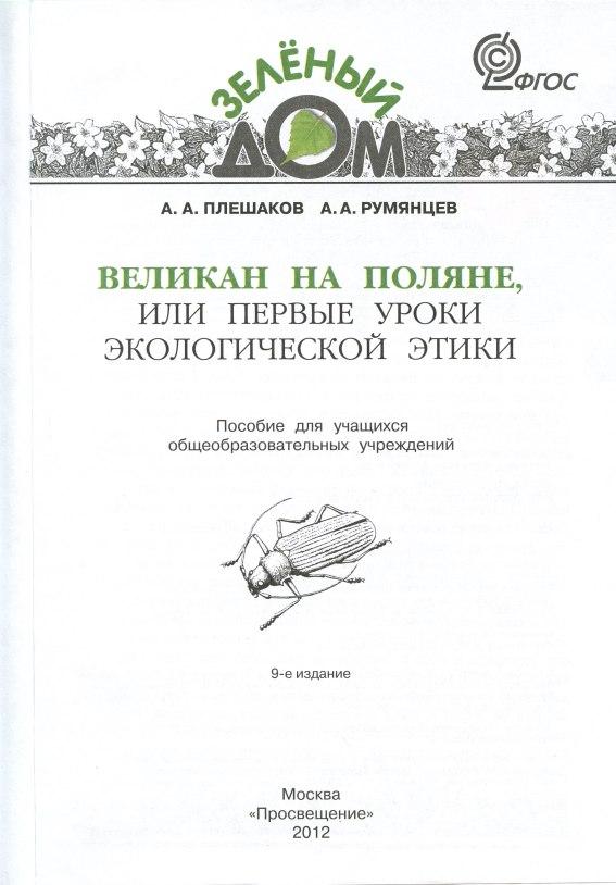 Книга великан на поляне скачать pdf
