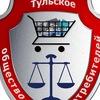 Тульское общество потребителей