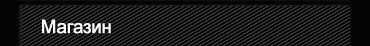 autodoctor32.ru/magazin.html