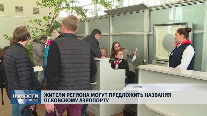 Новости Пскова 22 10 2018 Жители региона могут предложить название псковскому аэропорту