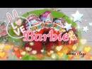 Киндер Сюрприз Барби 2017 Kinder Surprise BARBIE Новинка! Теперь и в Беларуси
