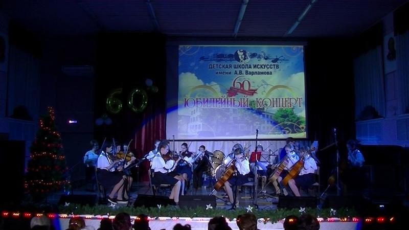 Камерный оркестр, Юбилей школы