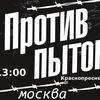 Май против пыток и дискриминации