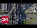 Мегаполис. Документальный фильм - Россия 24