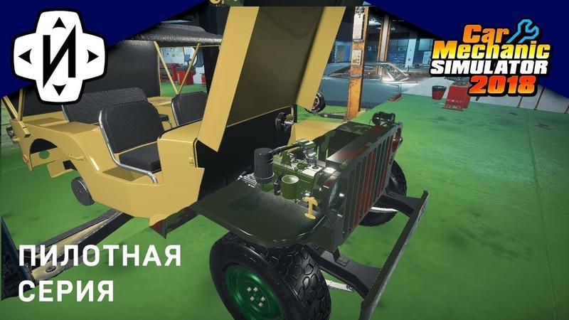 Car Mechanic Simulator 2018 Все DLC: Пилотная Серия